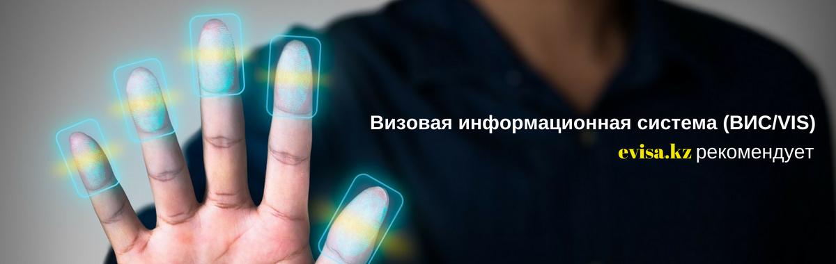 VIS/ВИС - сдача отпечатков пальцев для стран Шенгенского соглашения