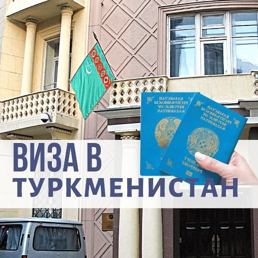 фото на визу в Туркменистан