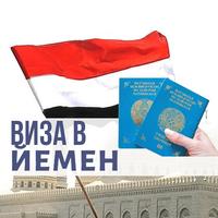 Оформление визы в Йемен