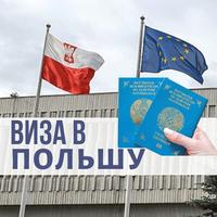 Оформление визы в Польшу