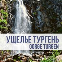 Ущелье Тургень фото