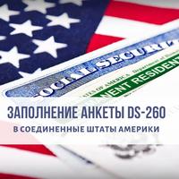 Заполнение анкеты DS-260