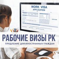 Продление рабочей визы в Казахстан для иностранных граждан
