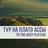 тур на плато Ассы