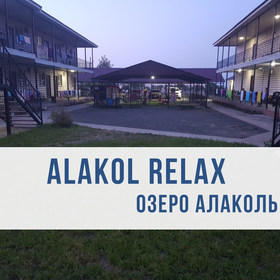 Семейная база отдыха Алаколь Релакс (Алаколь)