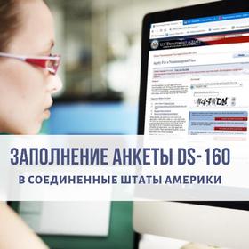 Анкета в США DS-160