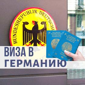 германская виза