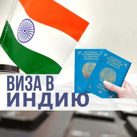Список документов на визу в Индию