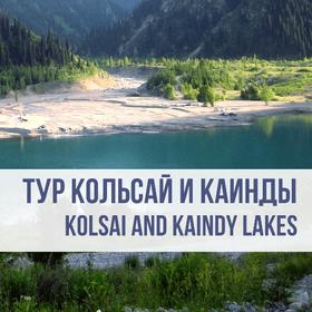 Тур на озера Кольсай и Каинды