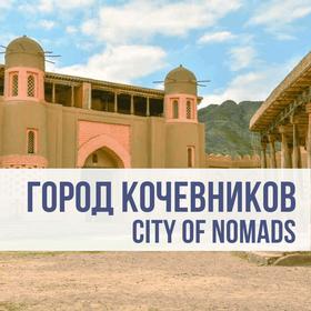 Город Кочевников