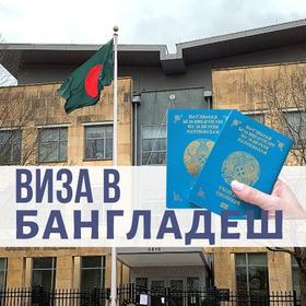 виза в бангладеш
