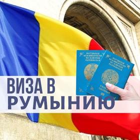 оформление визы в румынию